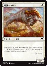 鋤引きの雄牛/Yoked Ox 【日本語版】 [ORI-白C]
