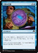 工匠の天啓/Artificer's Epiphany 【日本語版】 [ORI-青C]《状態:NM》