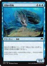 深海の恐怖/Deep-Sea Terror 【日本語版】 [ORI-青C]