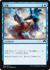 分散/Disperse 【日本語版】 [ORI-青C]《状態:NM》