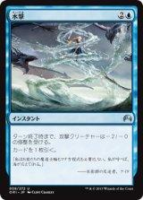 水撃/Hydrolash 【日本語版】 [ORI-青U]《状態:NM》
