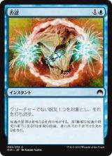 否認/Negate 【日本語版】 [ORI-青C]《状態:NM》