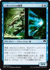 ニヴィックスの障壁/Nivix Barrier 【日本語版】 [ORI-青C]