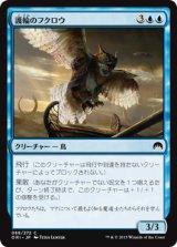 護輪のフクロウ/Ringwarden Owl 【日本語版】 [ORI-青C]