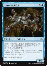 スカーブの大巨人/Skaab Goliath 【日本語版】 [ORI-青U]