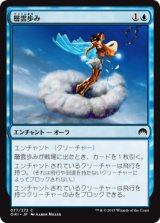 層雲歩み/Stratus Walk 【日本語版】 [ORI-青C]《状態:NM》