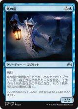 塔の霊/Tower Geist 【日本語版】 [ORI-青U]