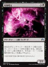 荒廃唱え/Blightcaster 【日本語版】 [ORI-黒U]