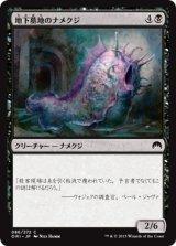 地下墓地のナメクジ/Catacomb Slug 【日本語版】 [ORI-黒C]