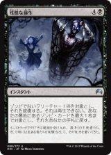残酷な蘇生/Cruel Revival 【日本語版】 [ORI-黒U]
