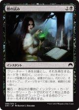 闇の試み/Dark Dabbling 【日本語版】 [ORI-黒C]