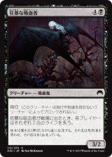 狂暴な吸血者/Rabid Bloodsucker 【日本語版】 [ORI-黒C]