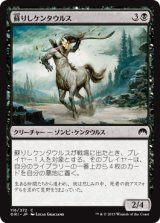 蘇りしケンタウルス/Returned Centaur 【日本語版】 [ORI-黒C]