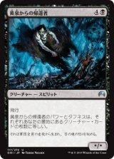 黄泉からの帰還者/Revenant 【日本語版】 [ORI-黒U]