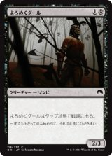 よろめくグール/Shambling Ghoul 【日本語版】 [ORI-黒C]