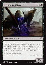 アンデッドの召使い/Undead Servant 【日本語版】 [ORI-黒C]