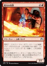 業火の侍祭/Acolyte of the Inferno 【日本語版】 [ORI-赤U]《状態:NM》