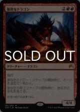 強欲なドラゴン/Avaricious Dragon 【日本語版】 [ORI-赤MR]