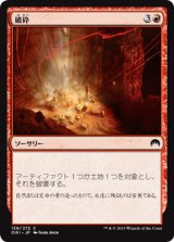 破砕/Demolish 【日本語版】 [ORI-赤C]