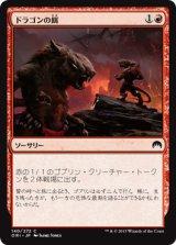 ドラゴンの餌/Dragon Fodder 【日本語版】 [ORI-赤C]《状態:NM》
