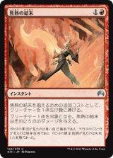 焦熱の結末/Fiery Conclusion 【日本語版】 [ORI-赤U]《状態:NM》