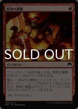 焦熱の衝動/Fiery Impulse 【日本語版】 [ORI-赤C]《状態:NM》