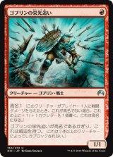ゴブリンの栄光追い/Goblin Glory Chaser 【日本語版】 [ORI-赤U]《状態:NM》