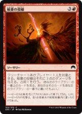 稲妻の投槍/Lightning Javelin 【日本語版】 [ORI-赤C]