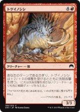 トゲイノシシ/Prickleboar 【日本語版】 [ORI-赤C]