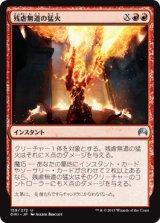 残虐無道の猛火/Ravaging Blaze 【日本語版】 [ORI-赤U]《状態:NM》