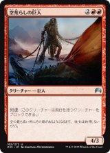 空荒らしの巨人/Skyraker Giant 【日本語版】 [ORI-赤U]