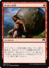 タイタンの力/Titan's Strength 【日本語版】 [ORI-赤C]《状態:NM》