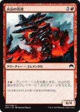 火山の彷徨/Volcanic Rambler 【日本語版】 [ORI-赤C]