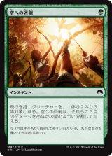 空への斉射/Aerial Volley 【日本語版】 [ORI-緑C]《状態:NM》