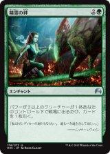 精霊の絆/Elemental Bond 【日本語版】 [ORI-緑U]《状態:NM》