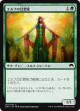 エルフの幻想家/Elvish Visionary 【日本語版】 [ORI-緑C]《状態:NM》