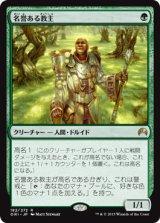 名誉ある教主/Honored Hierarch 【日本語版】 [ORI-緑R]《状態:NM》
