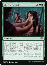 ジョラーガの祈祷/Joraga Invocation 【日本語版】 [ORI-緑U]