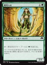 葉光らせ/Leaf Gilder 【日本語版】 [ORI-緑C]《状態:NM》