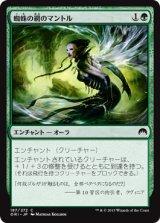 蜘蛛の網のマントル/Mantle of Webs 【日本語版】 [ORI-緑C]