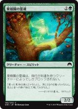 果樹園の霊魂/Orchard Spirit 【日本語版】 [ORI-緑C]