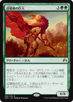 画像1: 辺境地の巨人/Outland Colossus 【日本語版】 [ORI-緑R]