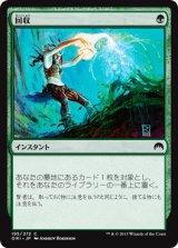 回収/Reclaim 【日本語版】 [ORI-緑C]《状態:NM》