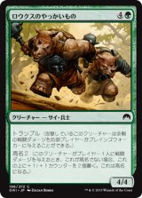 ロウクスのやっかいもの/Rhox Maulers 【日本語版】 [ORI-緑C]