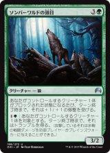 ソンバーワルドの頭目/Somberwald Alpha 【日本語版】 [ORI-緑U]
