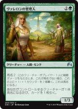 ヴァレロンの管理人/Valeron Wardens 【日本語版】 [ORI-緑U]