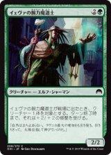 イェヴァの腕力魔道士/Yeva's Forcemage 【日本語版】 [ORI-緑C]