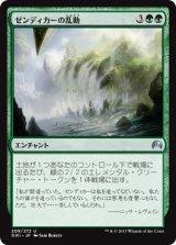 ゼンディカーの乱動/Zendikar's Roil 【日本語版】 [ORI-緑U]《状態:NM》