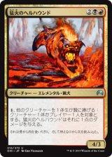 猛火のヘルハウンド/Blazing Hellhound 【日本語版】 [ORI-金U]《状態:NM》