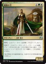 城塞の主/Citadel Castellan 【日本語版】 [ORI-金U]《状態:NM》